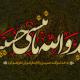 سوگواره سوم-پوستر 2-امیرحسین یعقوبیان-پوستر عاشورایی