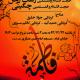 سوگواره چهارم-پوستر 5-مسلم رشیدی طاشکوئی-پوستر اطلاع رسانی سایر مجالس هیأت