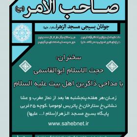 سوگواره دوم-پوستر 3-محمد رضا شایسته فرد-پوستر اطلاع رسانی هیأت جلسه هفتگی
