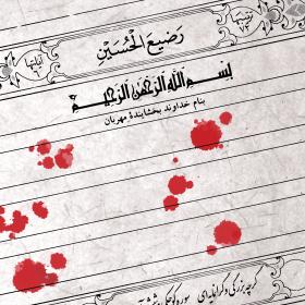سوگواره دوم-پوستر 6-محمد افشار-پوستر عاشورایی