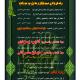 سوگواره دوم-پوستر 74-رحیم حاج حیدری-پوستر اطلاع رسانی هیأت