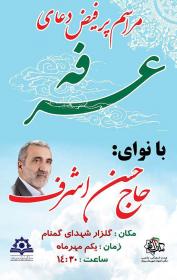 سوگواره چهارم-پوستر 22-حسین  بلالی-پوستر اطلاع رسانی سایر مجالس هیأت