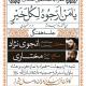 سوگواره پنجم-پوستر 4-سید عباس حقایقی-پوستر اطلاع رسانی هیأتجلسه هفتگی