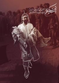 سوگواره پنجم-پوستر 7-فاطمه مرتضایی-پوستر عاشورایی