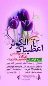 سوگواره سوم-پوستر 8-مریم ابراهیمی-پوستر اطلاع رسانی سایر مجالس هیأت
