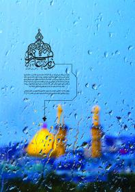 سوگواره پنجم-پوستر 42-محمدرضا ایزدی-پوستر عاشورایی