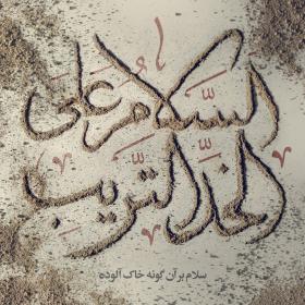 هشتمین سوگواره عاشورایی پوستر هیات-حسین براتی-جنبی-پوستر شیعی