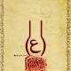 سوگواره چهارم-پوستر 7-احسان مرادی-پوستر عاشورایی