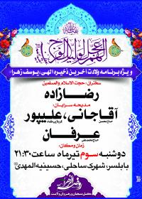 سوگواره دوم-پوستر 5-روضة الزهراس-پوستر عاشورایی