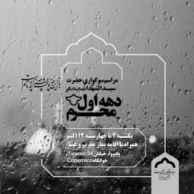سوگواره پنجم-پوستر 51-محمدرضا ایزدی-پوستر های اطلاع رسانی محرم