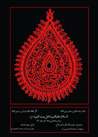 سوگواره سوم-پوستر 1-احمد خان بابایی-پوستر اطلاع رسانی هیأت