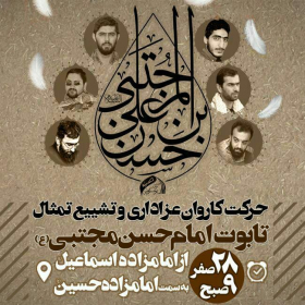 سوگواره پنجم-پوستر 14-حسین فنودی-پوستر اطلاع رسانی سایر مجالس هیأت