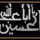 سوگواره چهارم-پوستر 7-محمد امين دريس-پوستر عاشورایی