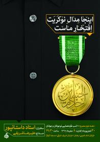 هفتمین سوگواره عاشورایی پوستر هیأت-رامین صالحی -بخش اصلی -پوسترهای محرم