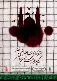 سوگواره پنجم-پوستر 10-شعیب حسینی مقدم-پوستر های اطلاع رسانی محرم