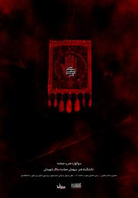 سوگواره اول-پوستر 2-محمدرضا چیت ساز-پوستر هیأت