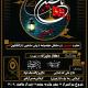 سوگواره پنجم-پوستر 1-علیرضا جهانبخش-پوستر عاشورایی