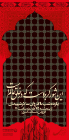 سوگواره اول-پوستر 3-محمد رازقی-پوستر هیأت