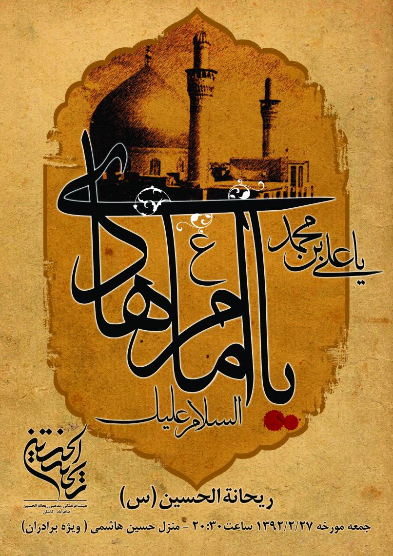 سوگواره دوم-پوستر 10-علی اصغر  هاشمیان-پوستر اطلاع رسانی هیأت