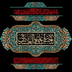 سوگواره پنجم-پوستر 15-یوسف قنبری طامه-کتیبه هیآت