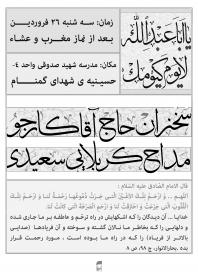 سوگواره پنجم-پوستر 6-محسن سلیمانی-پوستر های اطلاع رسانی محرم