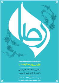 سوگواره سوم-پوستر 2-مسلم علی محمدی-پوستر اطلاع رسانی سایر مجالس هیأت