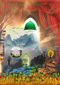 فراخوان ششمین سوگواره عاشورایی پوستر هیأت-سید محمد جواد ضمیری هدایت زاده-بخش جنبی-پوسترهای عاشورایی
