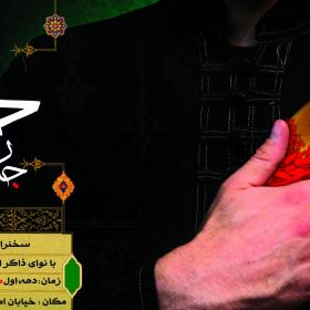سوگواره سوم-پوستر 11-غلام رضا پیرهادی-پوستر اطلاع رسانی هیأت