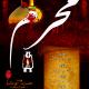 سوگواره پنجم-پوستر 1-محمدجواد منصوری حسن آبادی-پوستر های اطلاع رسانی محرم