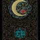 سوگواره سوم-پوستر 9-محمد تقی پور-پوستر عاشورایی