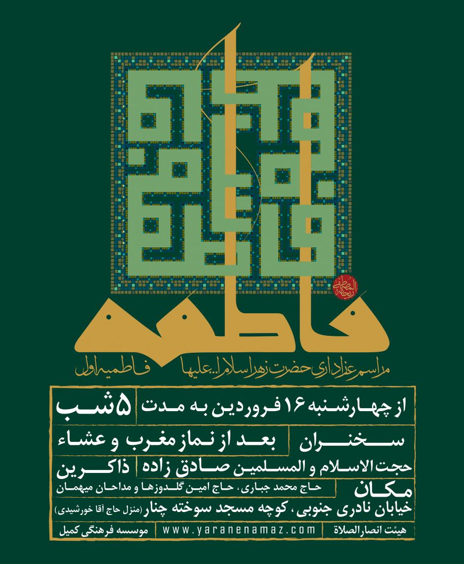 سوگواره اول-پوستر 1-سید حسین یثربی-پوستر هیأت