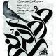 سوگواره پنجم-پوستر 30-ناصر خصاف-پوستر اطلاع رسانی سایر مجالس هیأت