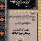 سوگواره پنجم-پوستر 3-حمید رضا اعظمی-پوستر های اطلاع رسانی محرم