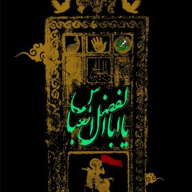 سوگواره دوم-پوستر 6-غلام رضا پیرهادی-پوستر عاشورایی