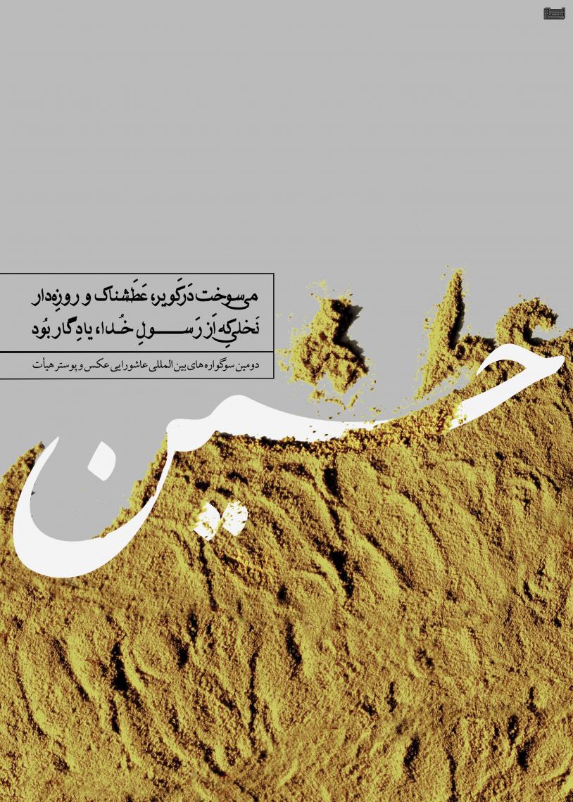 سوگواره دوم-پوستر 3-مهرداد پورمشکی-پوستر عاشورایی