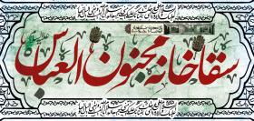 سوگواره سوم-پوستر 7-عرفان موحدی پارسا-پوستر عاشورایی