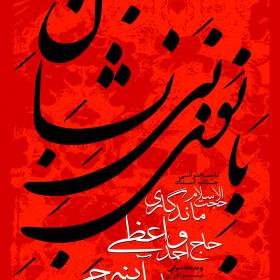 سوگواره پنجم-پوستر 16-ناصر خصاف-پوستر اطلاع رسانی سایر مجالس هیأت