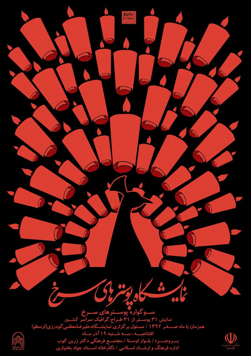 سوگواره دوم-پوستر 1-رضا معظمی گودرزی-پوستر اطلاع رسانی هیأت
