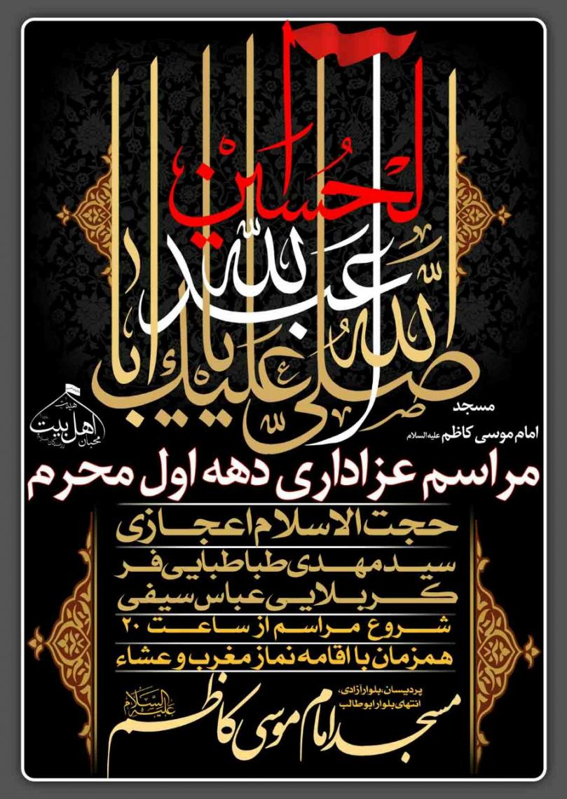 سوگواره پنجم-پوستر 3-سیدرضا فاطمی نیا-پوستر های اطلاع رسانی محرم