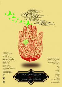 فراخوان ششمین سوگواره عاشورایی پوستر هیأت-بهمن رسولی-بخش اصلی -پوسترهای محرم