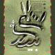سوگواره چهارم-پوستر 43-محدثه عامری-پوستر اطلاع رسانی سایر مجالس هیأت