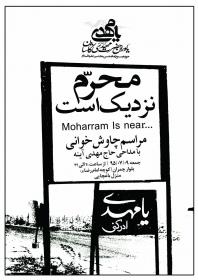 سوگواره پنجم-پوستر 24-ناصر خصاف-پوستر های اطلاع رسانی محرم