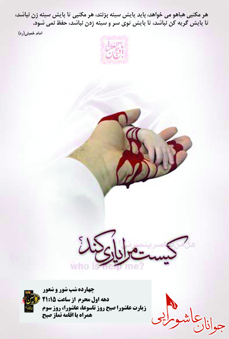سوگواره دوم-پوستر 19-مصطفی میرزایی-پوستر اطلاع رسانی هیأت