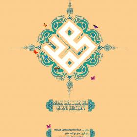 سوگواره دوم-پوستر 5-سید حواد هاشمی-پوستر اطلاع رسانی سایر مجالس هیأت