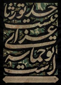 نهمین سوگواره عاشورایی پوستر هیأت-محمدرضا  چیت ساز-بخش اصلی -پوستر اعلان هیأت