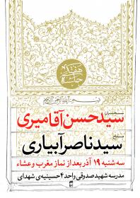سوگواره پنجم-پوستر 7-محسن سلیمانی-پوستر اطلاع رسانی هیأتجلسه هفتگی