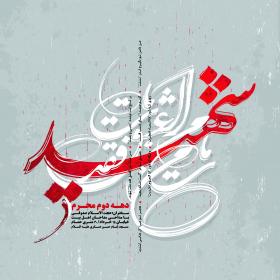 سوگواره چهارم-پوستر 4-احمد غفاری-پوستر اطلاع رسانی هیأت
