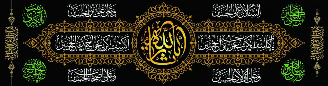 سوگواره چهارم-پوستر 16-سعید محمدبیگی-پوستر عاشورایی