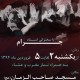 سوگواره چهارم-پوستر 48-محمد هاشم پور-پوستر اطلاع رسانی هیأت