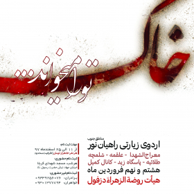 هشتمین سوگواره عاشورایی پوستر هیات-حمید ژولانژاد-اصلی-پوستر اعلان هیأت